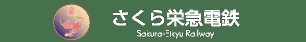 さくら栄急電鉄ロゴ